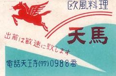 matchnippo108 (pilllpat (agence eureka)) Tags: matchboxlabel matchbox tiquettes allumettes japon japan automoto