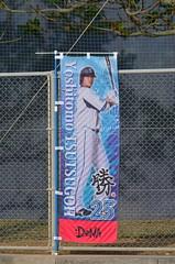 DSC_0457 (mechiko) Tags: 横浜ベイスターズ 130202 筒香嘉智 横浜denaベイスターズ