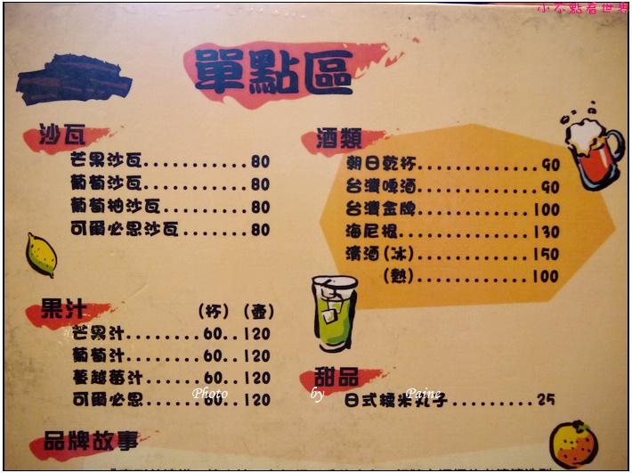 台北窯到外婆樵 (11).JPG