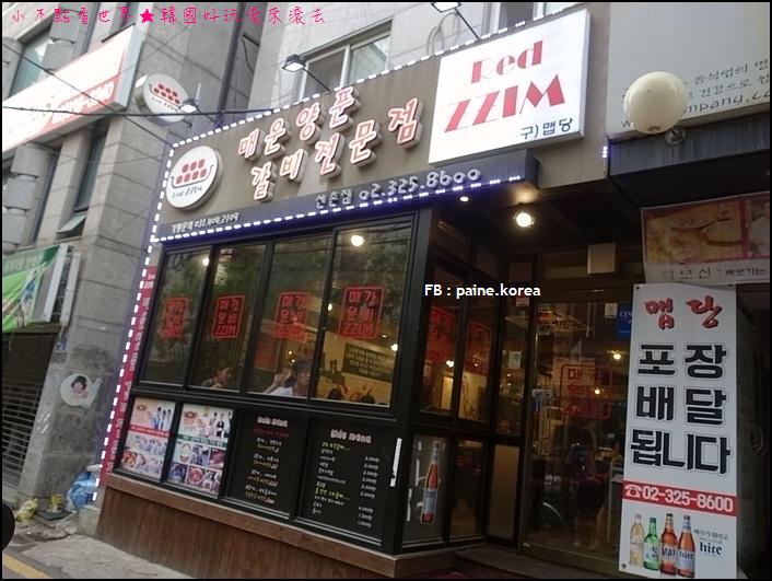 弘大Red Zzim辣燉排骨 (1).JPG