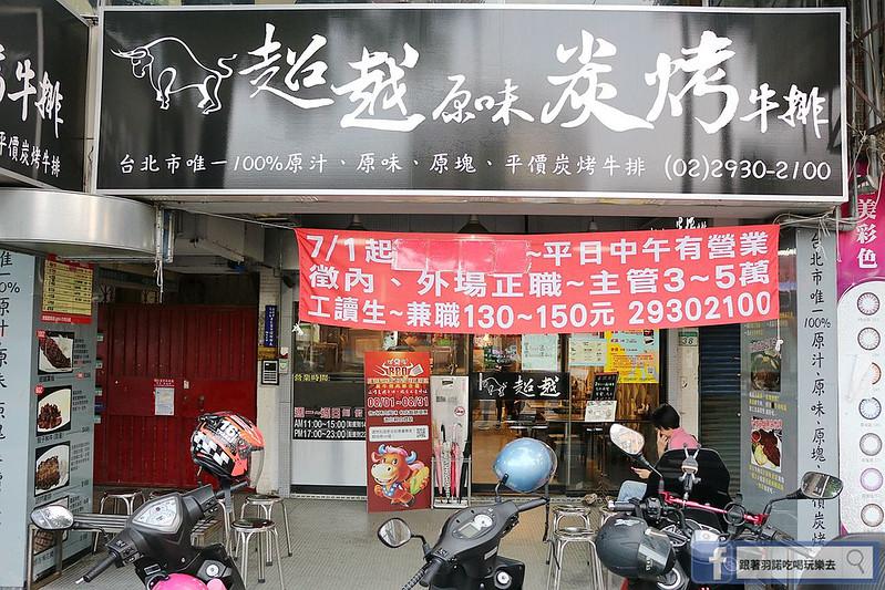 超越原味炭烤牛排 - 景美萬隆店003