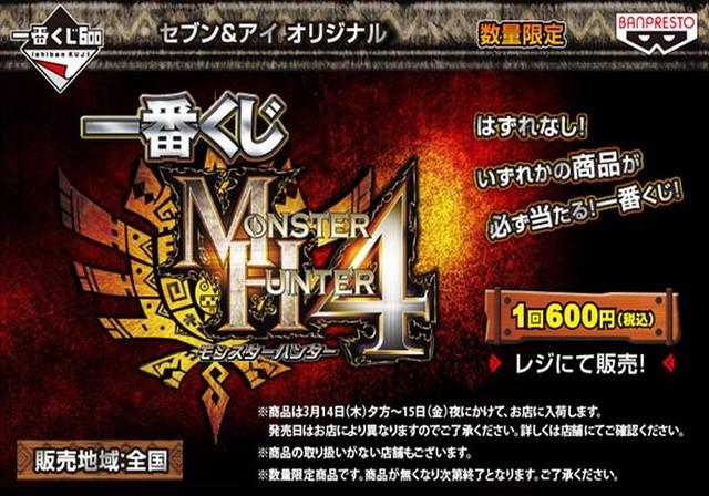 日本711限定一番賞魔物獵人4來襲!