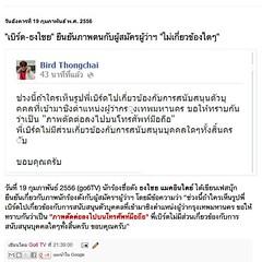 """วันที่ 19 กุมภาพันธ์ 2556 (go6TV) นักร้องชื่อดัง ธงไชย แมคอินไตย์ ได้เขียนเฟสบุ๊คยืนยันเกี่ยวกับภาพนักร้องดังกับผู้สมัครฯ ผู้ว่าฯ โดยมีข้อความว่า  """"ช่วงนี้ถ้าใครเห็นรูปพี่เบิร์ดไปเกี่ยวข้องกับการสนับสนุนตัวบุคคลที่เข้ามาชิงตำแหน่งผู้ว่ากรุงเทพมหานคร ขอให้"""