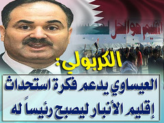 rafi al issawi (salamalmansory) Tags: idea president his province become  develop supports anbar         issawi   karbouli