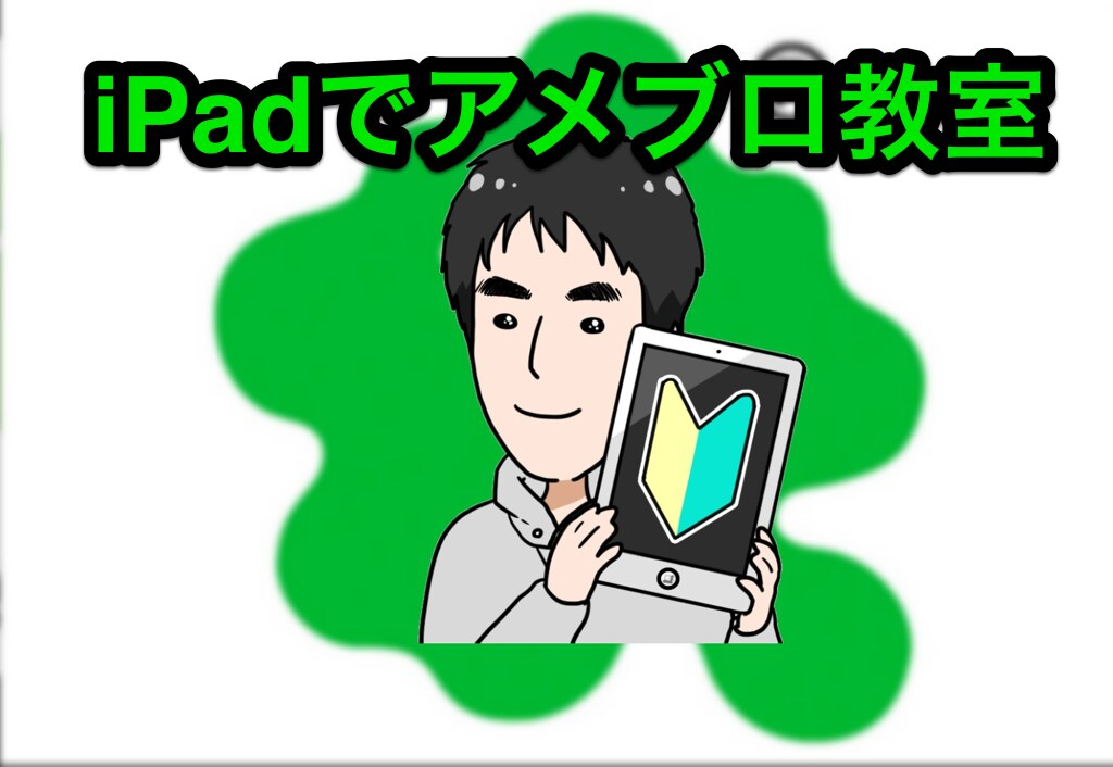 iPadでアメブロ教室