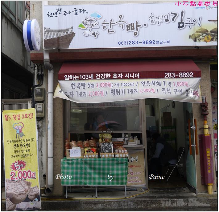 0406全州一日 韓國麵包 (1).JPG
