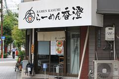 Ramen Kasumi 002 (crazybluepanda) Tags: japan ramen