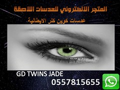 GD TWINS JADE (   -  - ) Tags: