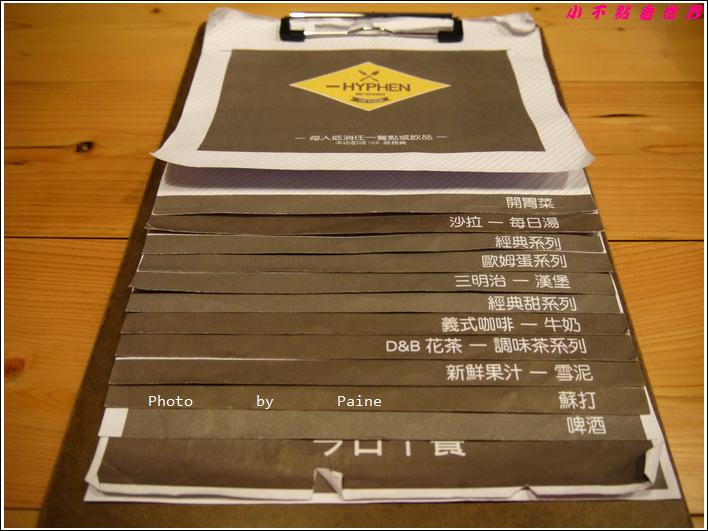 桃園Hyphen Cuisine 早午餐 (1).JPG
