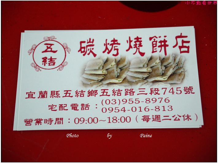 宜蘭五結碳烤燒餅店 (14).JPG