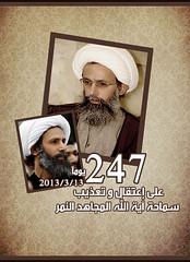 247         (   ) Tags: wnews          awamtv            bbc news saudi kuwait arabia   revolution4east selvr05 alhodaonline ahulalbayt alawamia jabbar3222    awamiya qatif country iraq