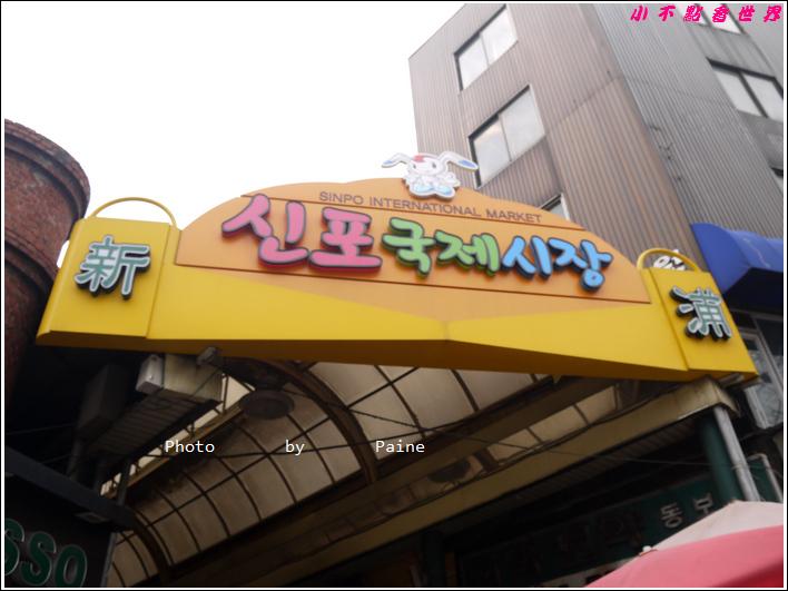 0405仁川新浦炸雞 自由公園 中國城 富平地下街 (10).JPG