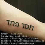 Fearless in Hebrew
