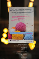 .Join our knitting class! (sifis) Tags: art wool fashion sweater nikon knitting 14 athens hobby bookstore class greece cotton jacket create 85 handknitting  woolshop d700