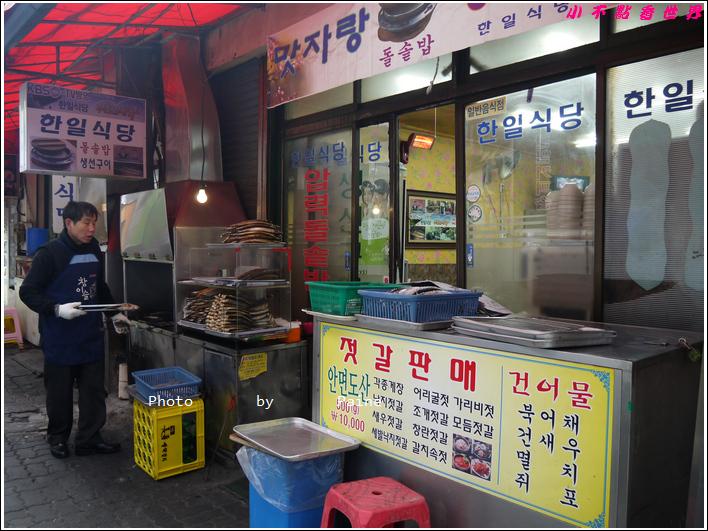 鐘路 한일식당 韓日食堂