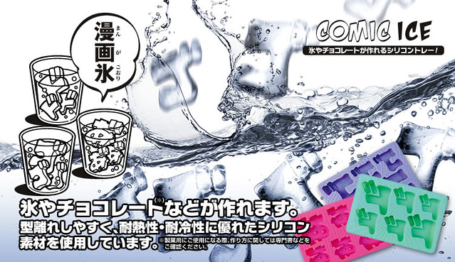 十足的JOJO冒險野郎氣氛!全新感覺的『漫画冰』!!!