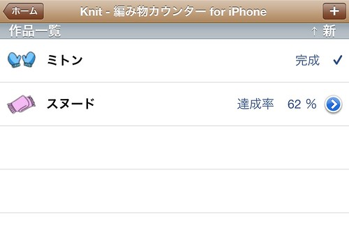 Knit - 編み物カウンター for iPhone
