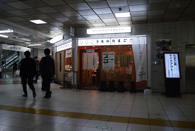 たまごかけご飯のお店「赤坂うまや・うちのたまご直売所」|羽田空港第1ビル駅