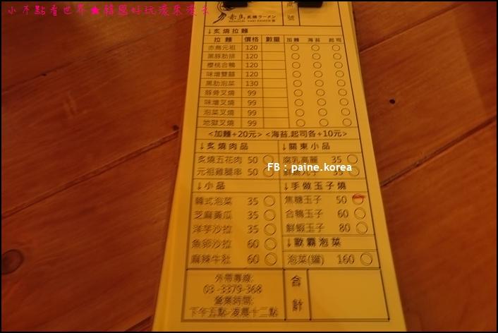 桃園 赤鳥深夜拉麵 (3).JPG