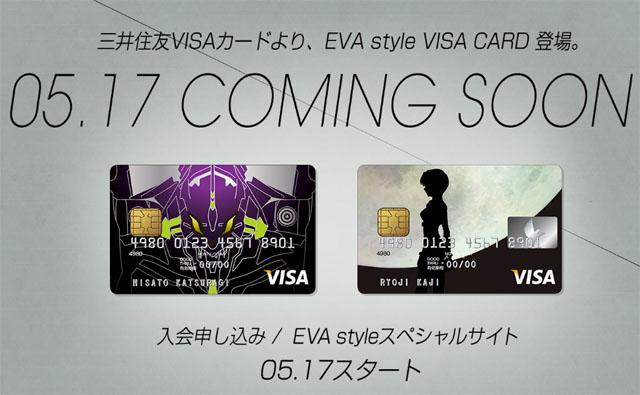 三井住友X新世紀福音戰士 EVA Style VISA CARD 信用卡申辦