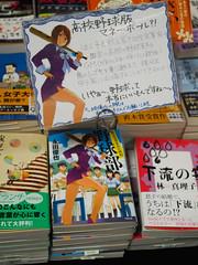 「高校野球版マネーボール?! いやぁ〜、野球って本当にいいもんですね〜。↑映像化の際は松雪泰子さんでお願いします。」有隣堂 ヨドバシAKIBA店