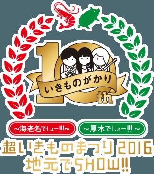 cho-ikimonomatsuri-2016.logo