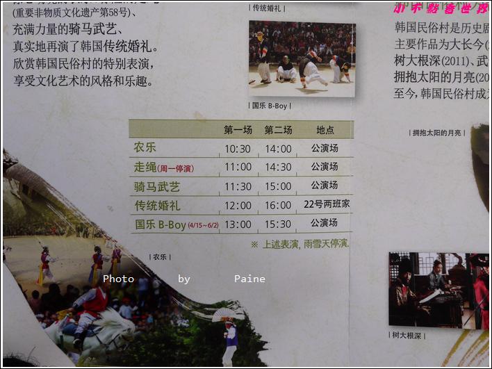 0403韓國民俗村 (69).JPG