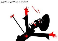 ENTEKHABAT TIR KHALAS DIKTATORI (IRAN GREEN POSTER) Tags: