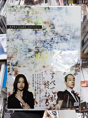 Spec  (Le Petit King) Tags: china woman apple mobile lady japanese asia bookstore actress   spec 2014 peoplesquare      fuzhouroad   todaerika   huangpudistrict iphone6  20141116 foreignlanguagebookstore