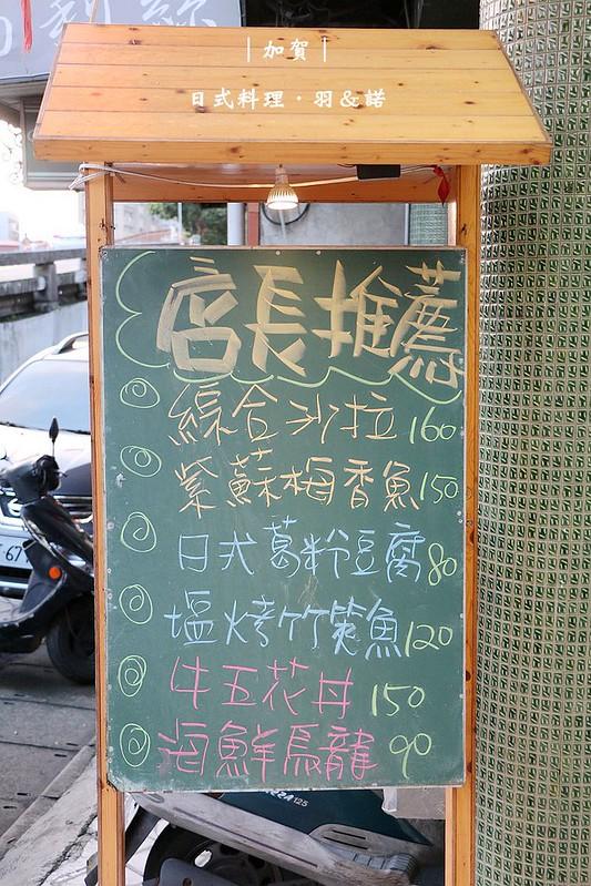加賀屋日式料理04