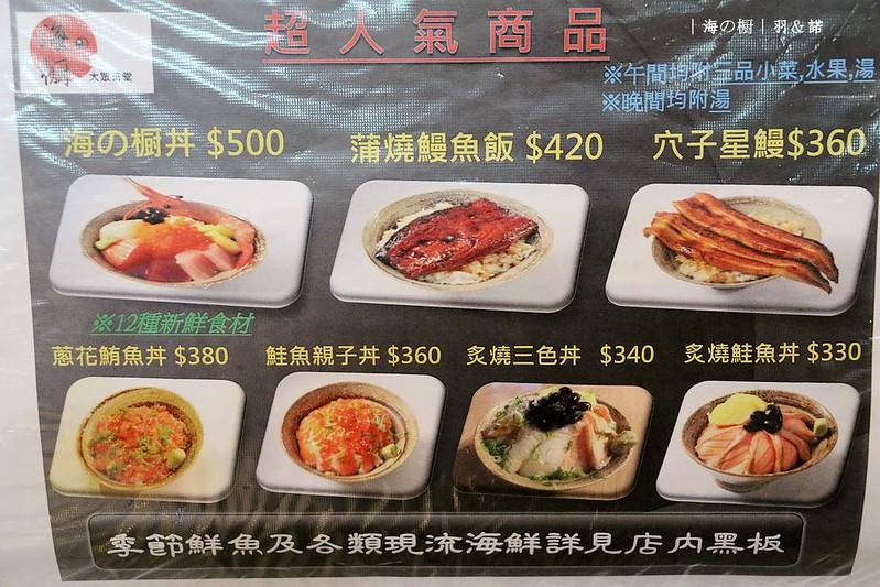 海之櫥北投日本料理107