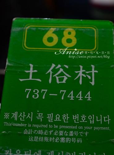 土俗村蔘雞湯_029.jpg