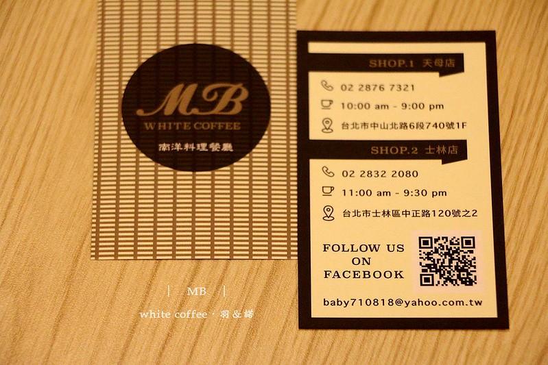 MB white coffee士林店南洋風味美食咖啡廳100