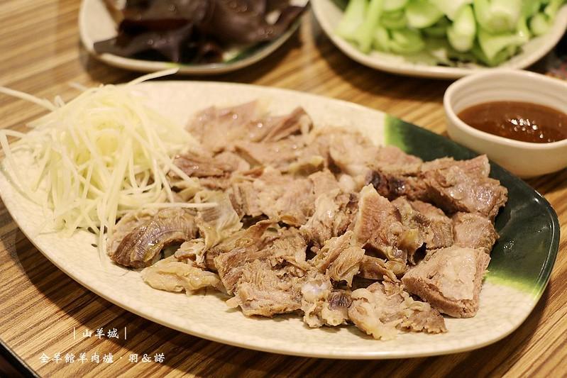 三重餐廳山羊城全羊館羊肉爐三重重陽店088