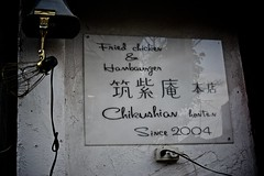 Chikushian (oldneworld) Tags: chicken shop nikon fukuoka fried signboard d800       chikushian