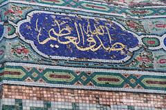 al-husseini mosque /   (llus) Tags: minaret amman jordan  kinghusseinmosque  alhusseinimosque