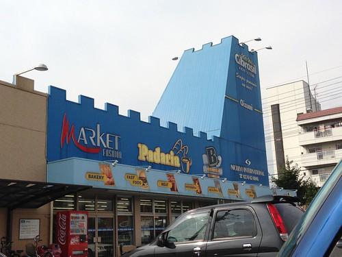 Supermarket for Brazilians