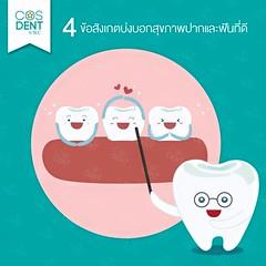 2015-0094 4  #cosdentbyslc #makeoveryoursmile (Dental clinic in Bangkok) Tags:             cosdentbyslc dental clinic bangkok