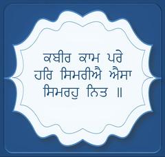 (DaasHarjitSingh) Tags: srigurugranthsahibji sggs sikh sikhism sikhsm singh sahib satnaam waheguru gurbani guru granth