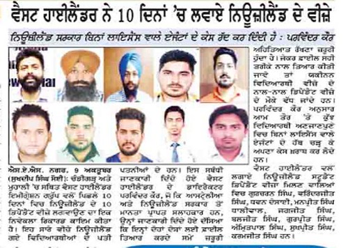 The leading newspaper of Punjab - Spokesman covered the West Highlander's news about 10 dependent visa success in 10 days