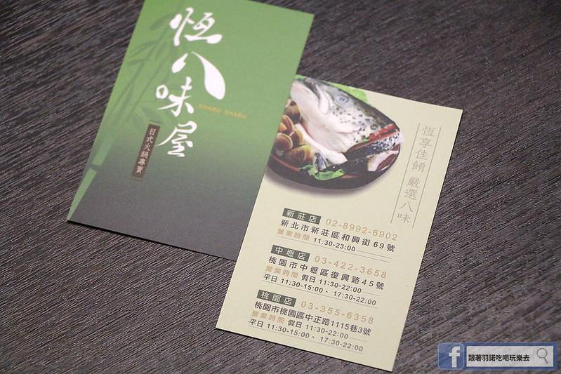 恆八味屋日式火鍋-新莊店016