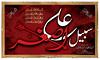 Sabin Ali Asghar (haiderdesigner) Tags: haiderdesigner yaali yazehra yamuhammad yamehdi yahussain ya abbas shia graphics nigargraphics high karbala nadeali images 14 masoom molahussain yaallah graphicsdesigner creativedesign islami islamic