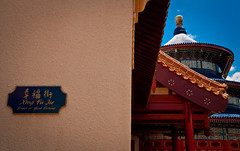 Street Of Good Fortune (DugJax) Tags: china sign waltdisneyworld templeofheaven epcotcenter worldshowcase architecturaldetails efs1755mmf28isusm canonrebelxsi streetofgoodfortune