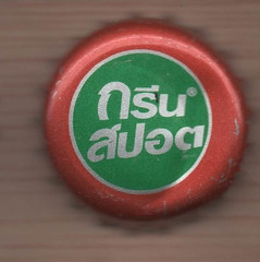 Tailandia N (1).jpg (danielcoronas10) Tags: 008000 as0ps148 ffa500 nsu crpsn034
