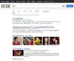 พิมพ์ว่า 'อีโง่' ใน Google ขึ้นรูปนายกปู