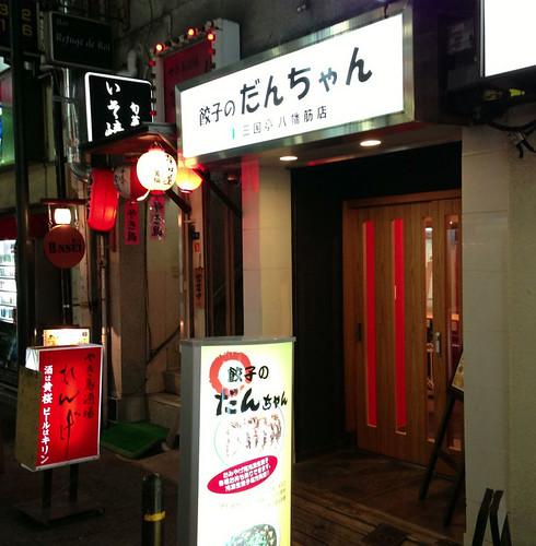 20130418_大阪餃子3