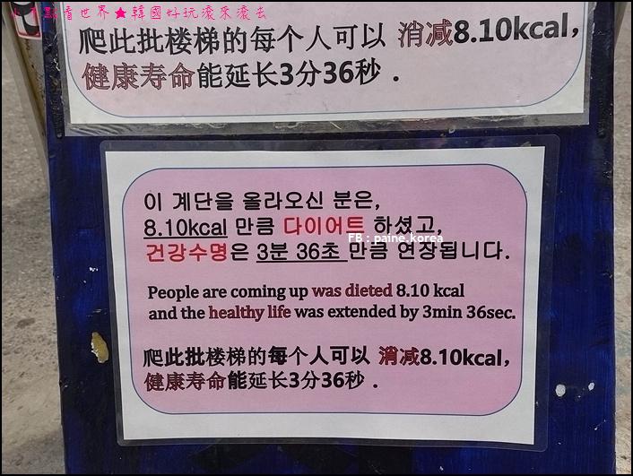 梨泰院樂園汗蒸幕 (17).JPG