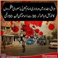 :             30     50  (ShiiteMedia) Tags: muharam 1438 ashura shia shiite media killing genocide news urdu      channel q12