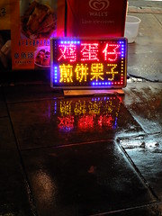 Electronic Neon (failing_angel) Tags: 181116 london cityofwestminster chinatown newportplace