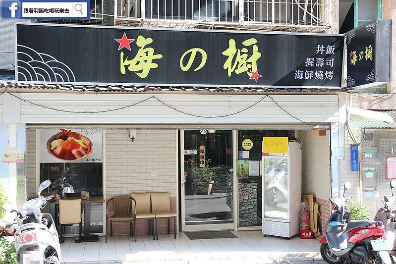 海之櫥北投日本料理003